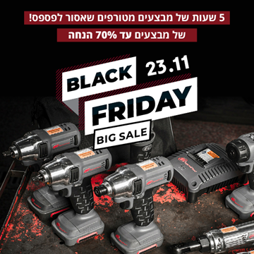 חגיגת Black Friday בזוקו שילובים
