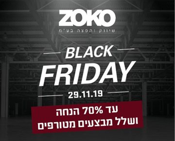 חגיגות Black Friday בזוקו שילובים